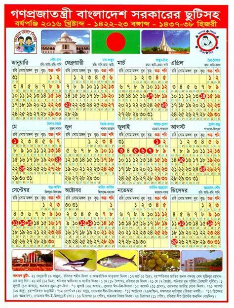 Kalender 2016 Liste Bangladesh Government Holidays List Calendar Of 2016