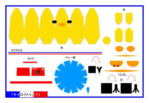 Rilakkuma Papercraft - rilakkuma paper crafts