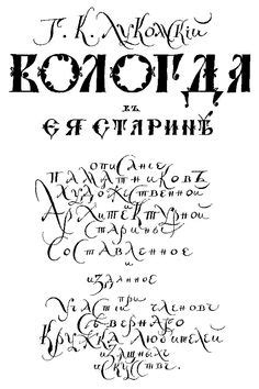 tattoo font generator cyrillic old slavonic cyrillic by slovenian painter and artist