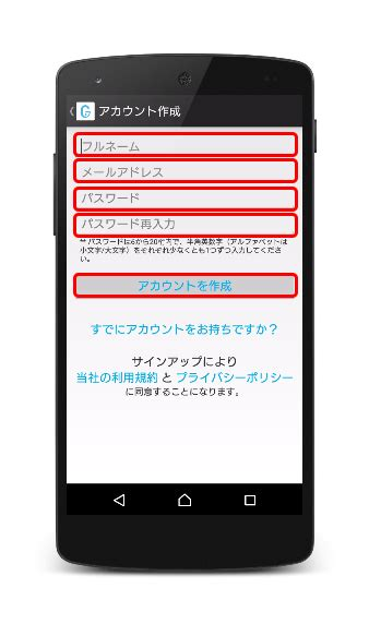 construct 2 touch tutorial アプリケーションの使い方 egeetouch innovative smart electronic locks