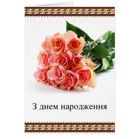 free printable ukrainian christmas cards ukrainian happy birthday cards zazzle