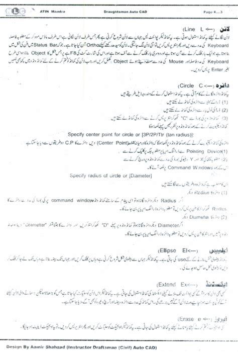 autocad tutorial urdu free download auto cad pdf urdu book free download kutubistan
