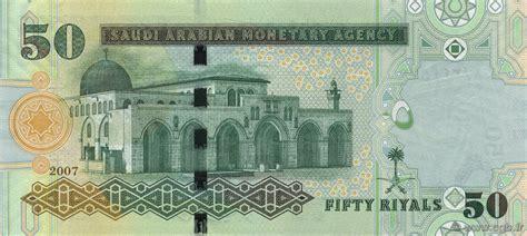 Koin Saudi Arabia 50 Halala Ah 1423 50 riyals arabie saoudite 2007 p 35a neuf b60 1310 billets