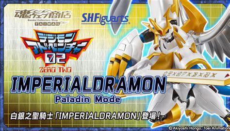 Shf Imperialdramon Paladin Mode s h figuarts imperialdramon paladin mode premium bandai 台灣