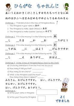 japanese hiragana stroke order practice sheets and 2 japanese hiragana stroke order practice sheets and 2