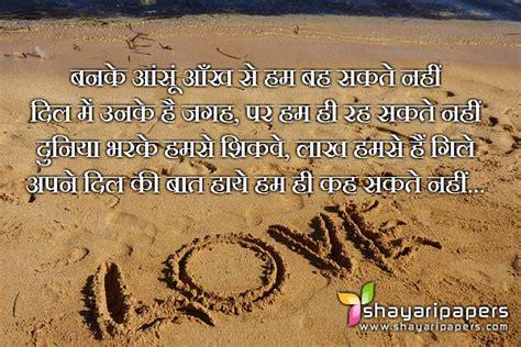 pics for gt beautiful love status in hindi