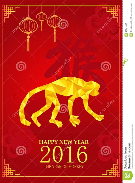 new year monkey free image new year design for year of monkey stock vector