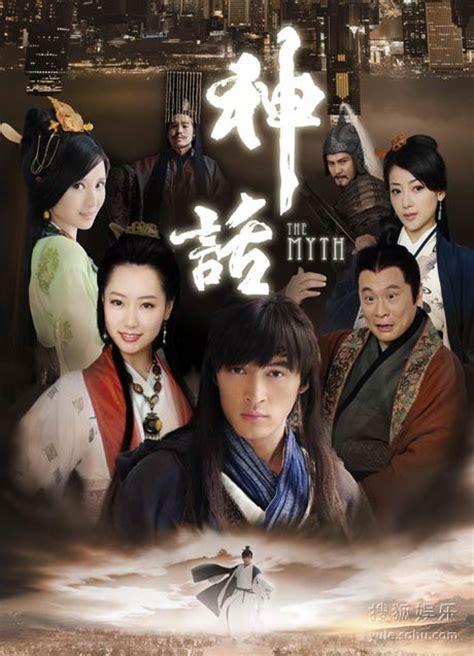 film drama series terbaik 神话 胡歌白冰确定出演 阿娇攻大银幕不出演 搜狐娱乐