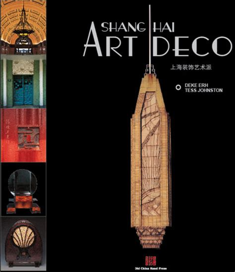 shanghai deco interior books and resources on shanghai lilongs town and