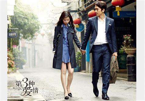 film china the third way of love new stills of movie the third way of love 1 chinadaily