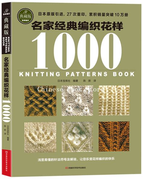 patterns plus english book patterns book picture more detailed picture about