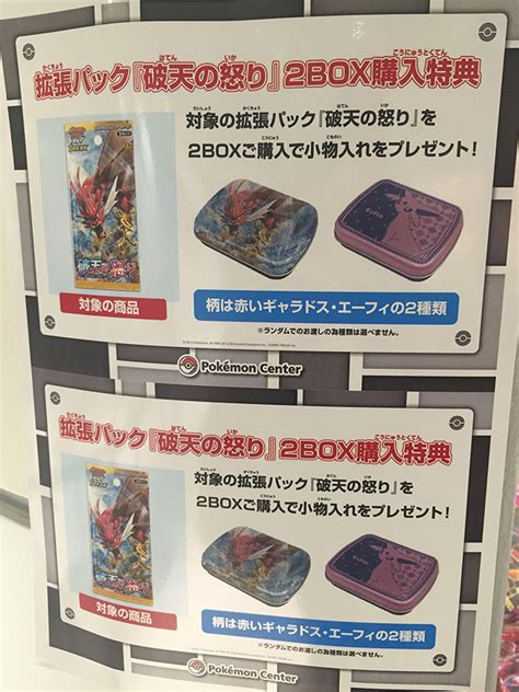 Card Sleeves Shiny Mega Gyarados New Center Exclusive Mikitzune Food And Foxes