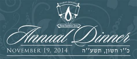 design banner annual dinner annual dinner 2014 chabad neshama center