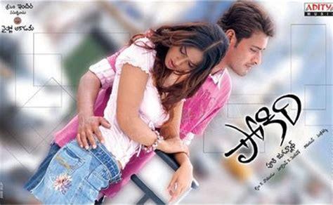 download mp3 gratis gala gala video songs pokiri mahesh babu 2006 te