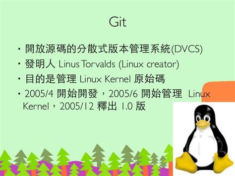 git tutorial kernel git tutorial 教學