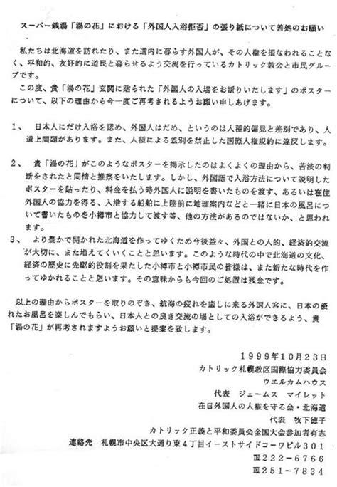Invitation Letter Japanese Translation なぜ提訴になりましたか 原告有道 出人からの説明
