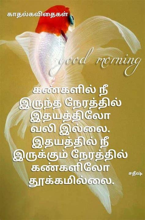 good morning love greetings good morning wishes love greetings in tamil tamilscraps com