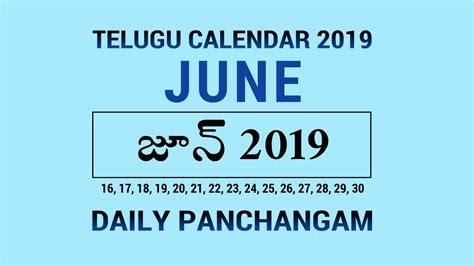 telugu calendar  june   daily panchangam youtube
