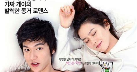 cerita film lee min ho terbaru cerita drama korea personal taste 개인의 취향