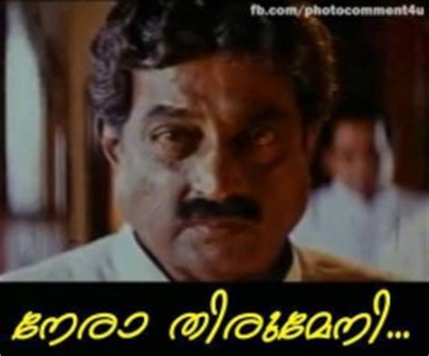 film quotes comedy malayalam famous film quotes quotesgram