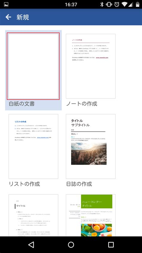 ms word for android microsoft word ワード androidスマホ版の使い方と使える機能一覧 無料でwordの閲覧 編集が