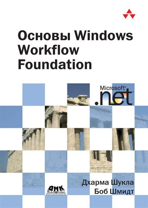 windows workflow foundation pdf nenpof