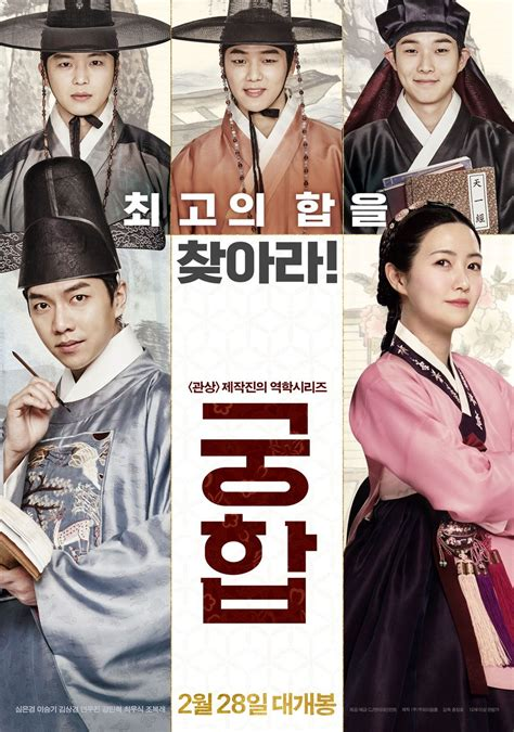 lee seung gi full movie the princess and the matchmaker 궁합 2018 korean movie