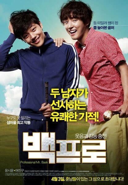film laga korea 2014 photos from mr perfect 2014 movie poster 1 film