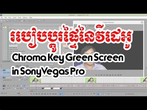 sony vegas pro green screen tutorial how to chroma key green screen in sony vegas pro 12 13