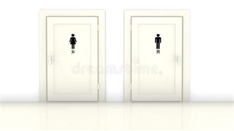 bathroom in chinese characters chinese toilet doors stock illustration image 68055644