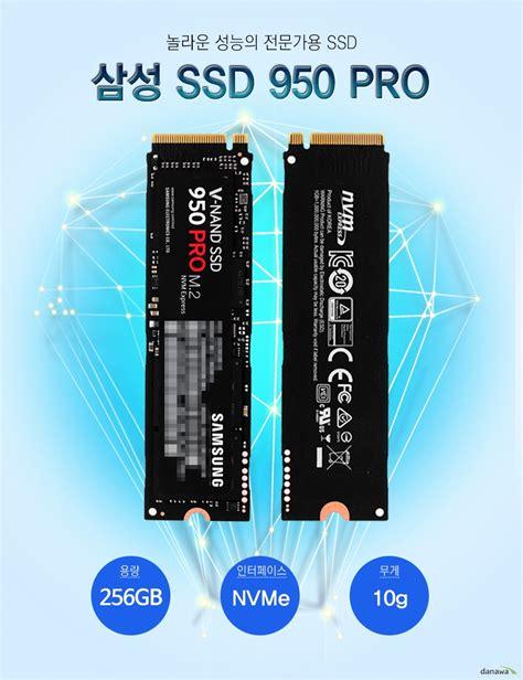 Diskon Ssd Samsung 950 Pro 256gb 삼성전자 950 pro m 2 2280 256gb 종합정보 행복쇼핑의 시작 다나와 가격비교