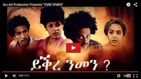 New Eritrea Movie | image gallery eritrea movie