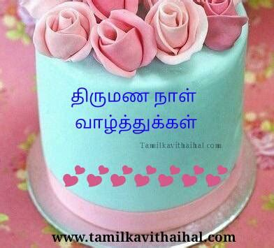 Wedding Anniversary Songs In Tamil by Beautiful Thirumana Naal Valthukkal Wishes In Tamil