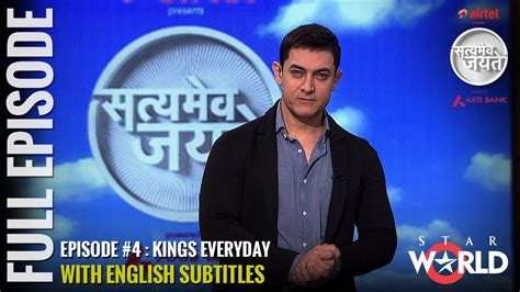 s day with subtitles satyamev jayate season 2 episode 4 every day
