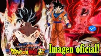 dragon ball super poster promocional 161 la nueva evoluci 211 goku oficial