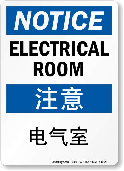 electrical room safety electrical room osha notice sign sku s 5177 b cn mysafetysign