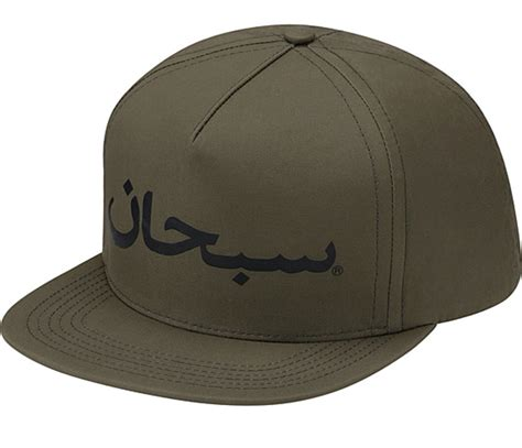 supreme 5 panel supreme arabic logo 5 panel cap freshness mag