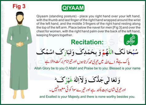 how to pray with prayer how to pray namaz salat prayer for children