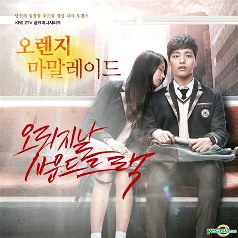 Dvd Orange Marmalade Sub Indo yesasia orange marmalade ost kbs tv drama cd korean