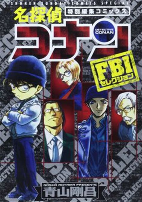 Detektif Conan Fbi Selection Detective Conan Fbi Selection Detective Conan Wiki