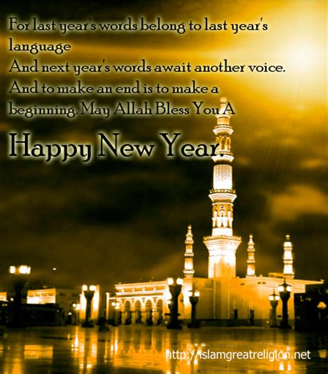 happy new islamic year 1433 greeting cards and images