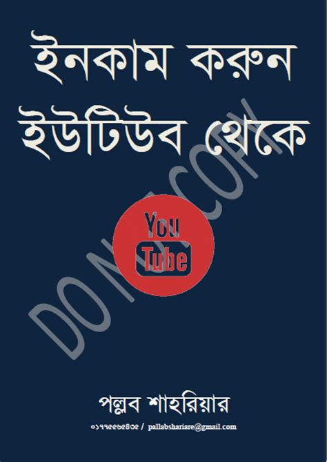 bohudur theke a katha download ebook bangla
