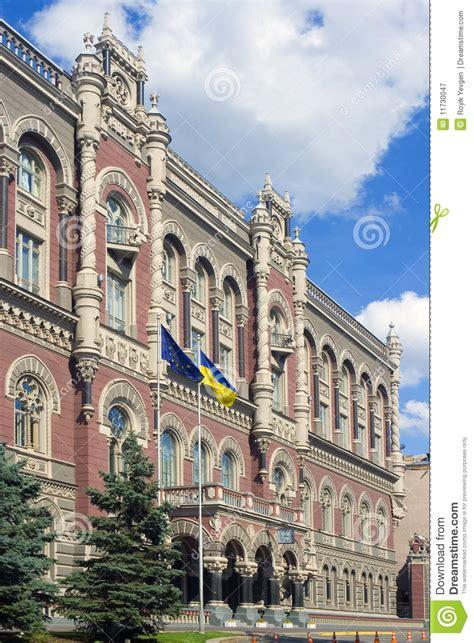 bank ukraine national bank of ukraine royalty free stock photography