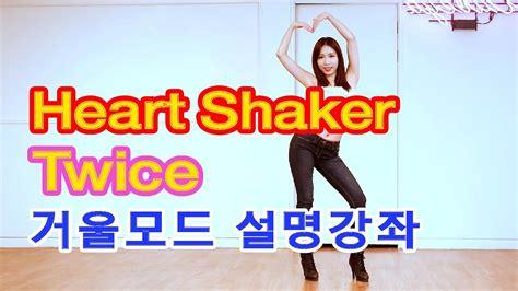 dance tutorial ugly heart dance tutorial 트와이스 twice heart shaker 거울모드 느리게 설명강좌
