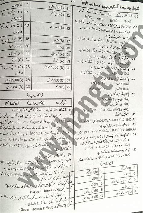 pattern paper of 5th class 2015 5th class pak studies guess papers 2015 urdu medium pec