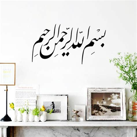islamic home decor uk arabic character wall stickers islamic muslim room decor 564 diy vinyl home decal quran mosque