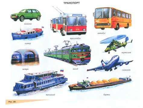 Транспорт картинки комиксы