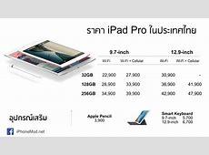 ราคา iPad Pro 9.7 และ 12.9 นิ้วในประเทศไทย Macbook Air