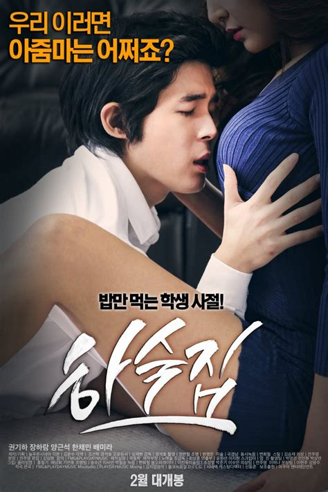film hot drama korea boarding house 하숙집 movie picture gallery hancinema
