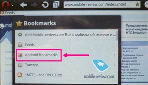 android bookmarks mobile review opera mini против